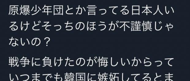 BTSファン(ARMY)が馬鹿すぎる不謹慎発言で炎上「韓国に嫉妬してるとまた広島に原爆落とされちゃうよ??笑」