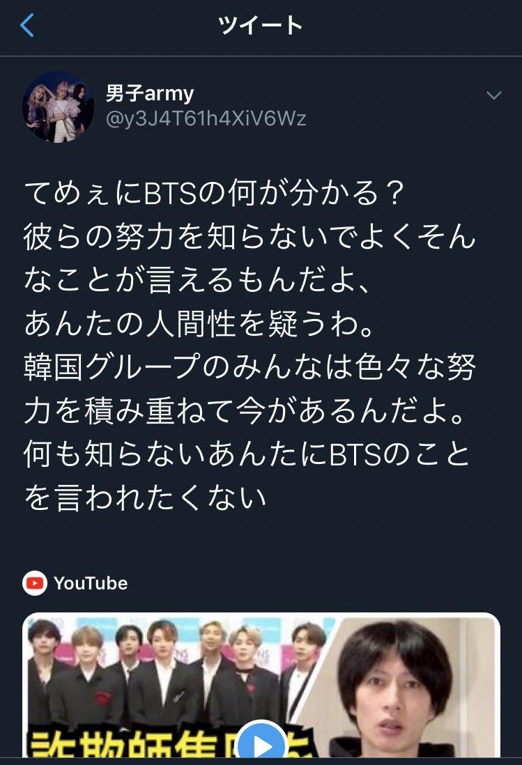 BTSファン炎上 てめぇにBTSの何が分かる? 彼らの努力を知らないでよくそんなことが言えるもんだよ、あんたの人間性を疑うわ。 韓国グループのみんなは色々な努力を積み重ねて今があるんだよ。何も知らないあんたにBTSのことを言われたくない