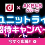 【悲報】NTTドコモさん、AKBと組んだ結果ツイッターが炎上wwwww