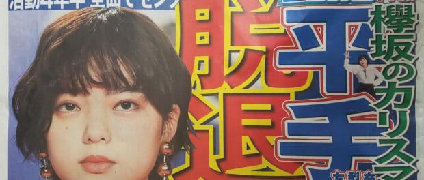 乃木坂白石卒業、欅坂平手脱退、嵐活動休止・・・2020年はいよいよアイドル終焉の年や