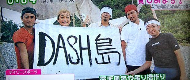 TOKIOってもう絶対DASH島に飽きてるだろ