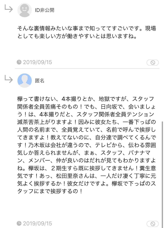 欅坂 平手 鈴本 リーク