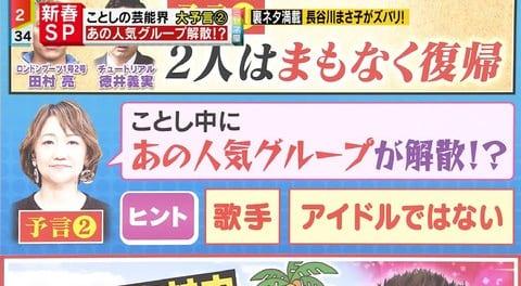 ミヤネ屋で長谷川まさ子が「人気音楽グループが2020年に必ず解散を発表する」と予言!! 誰だ?