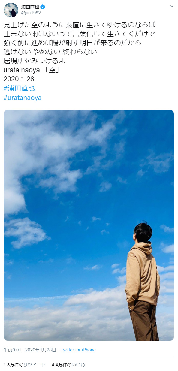 浦田直也 ポエム @un1982 urata naoya 「空」 2020.1.28 #浦田直也 #uratanaoya