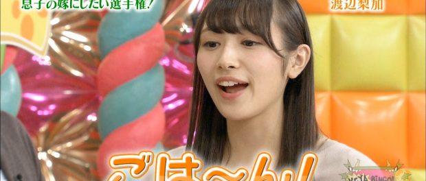 欅坂46・渡辺梨加さんのガタイが良すぎる件