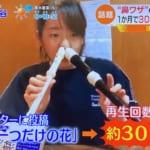 JKが鼻リコーダーで「世界に一つだけの花」を演奏する動画がバズったと紹介 → 直後に槇原敬之逮捕速報が流れる放送事故(動画あり)