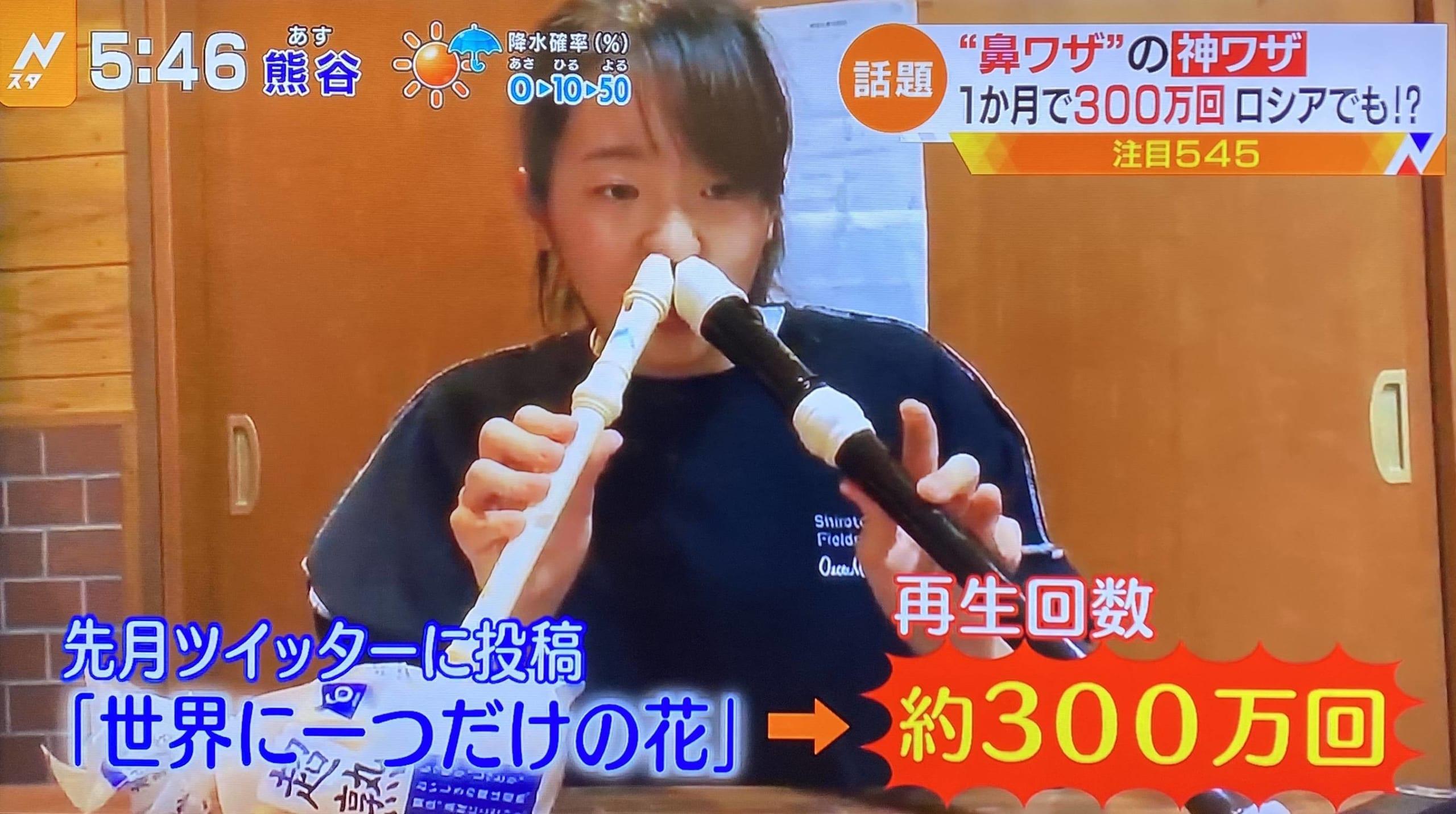 槇原敬之 逮捕 鼻リコーダー JK 世界に一つだけの鼻