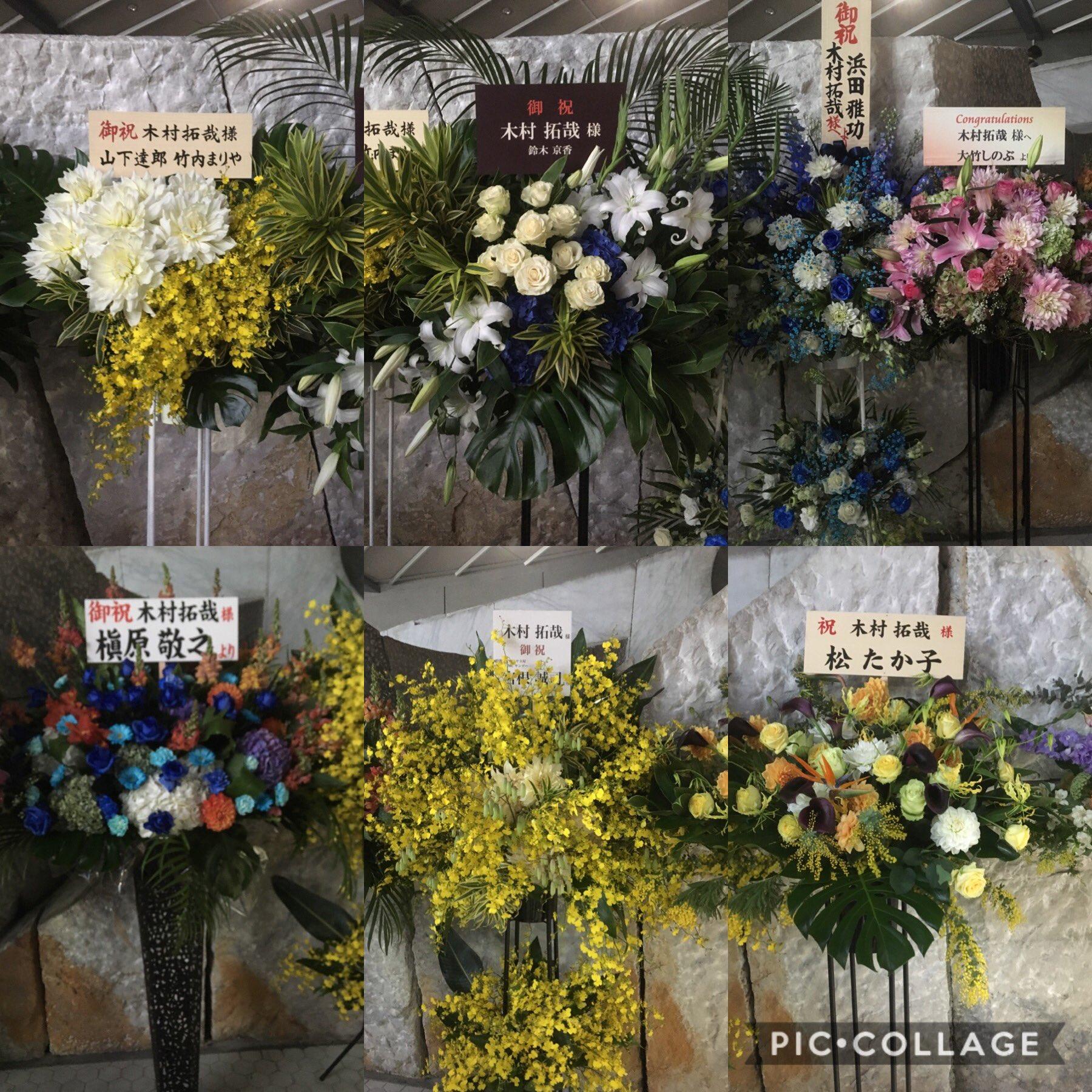 木村拓哉 ソロ 花