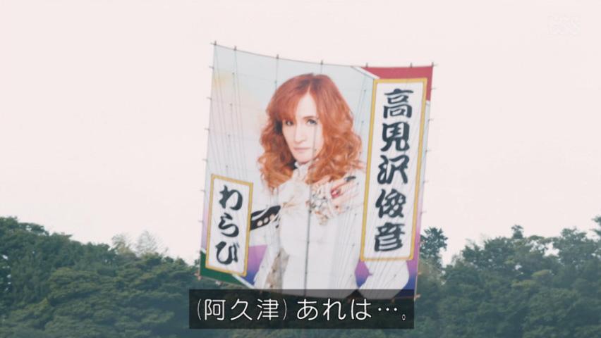 翔んで埼玉 高見沢