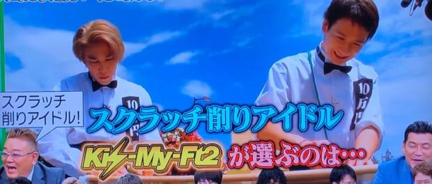 キスマイ「10万円でできるかな」にヤラセ発覚!!
