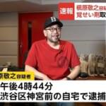 なぜ今?槇原敬之が2年前の容疑で逮捕された理由