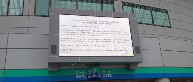ライブ・コンサート軒並み中止でエンタメ業界の損害は数百億! 新型コロナウイルス