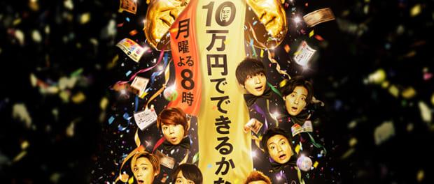 キスマイ「10万円でできるかな」ヤラセ報道についてテレ朝が釈明