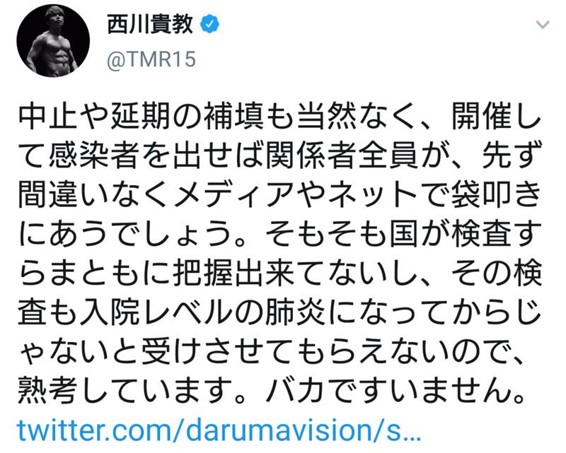 西川貴教 コロナ ライブ中止