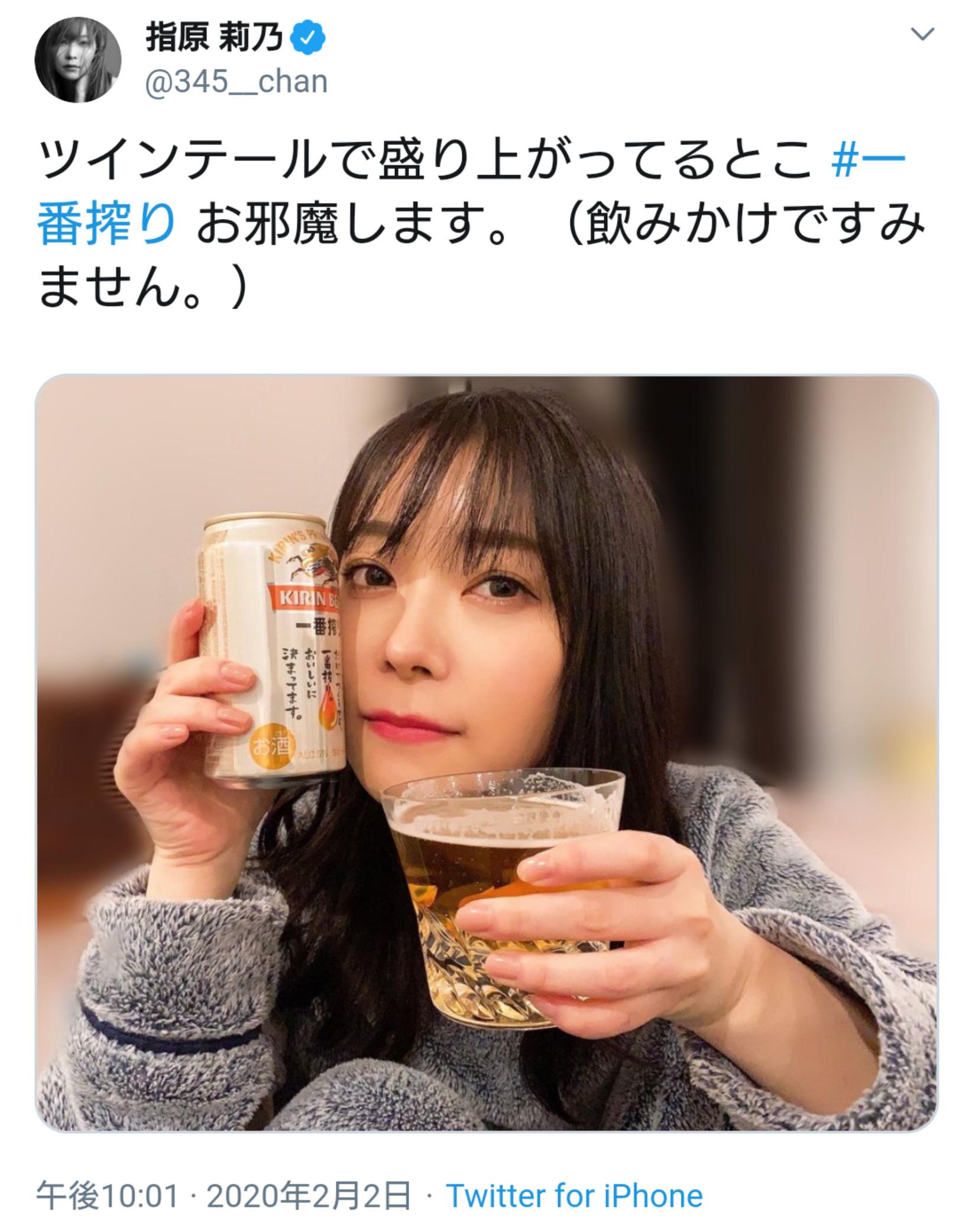 指原 ビール 飲酒 ツイート