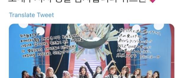 韓国アイドルのIZ*ONEさん、東日本大震災発生時刻にお祝いツイートし炎上か