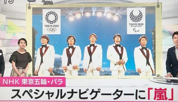 嵐 NHK 東京五輪