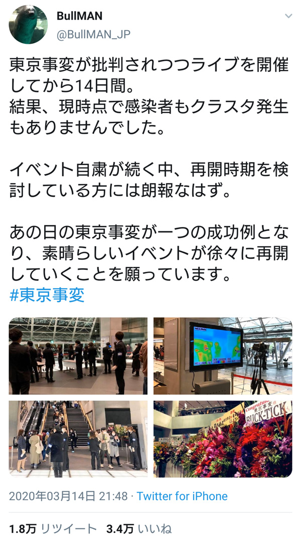 東京事変 コロナ BullMAN twitter 東京事変が批判されつつライブを開催してから14日間。結果、現時点で感染者もクラスタ発生もありませんでした。 イベント自粛が続く中、再開時期を検討している方には朗報なはず。あの日の東京事変が一つの成功例となり、素晴らしいイベントが徐々に再開していくことを願っています
