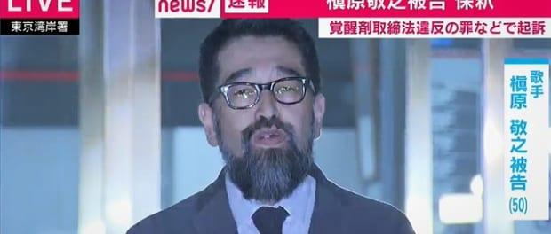 【悲報】保釈された槇原敬之さん、前歯が1本しかない・・・