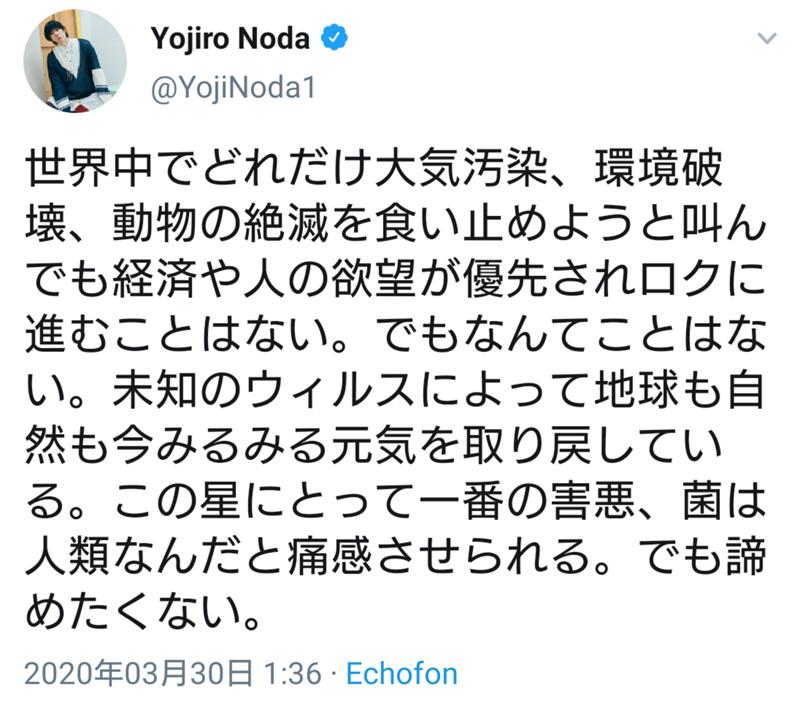 rad 野田 ポエム