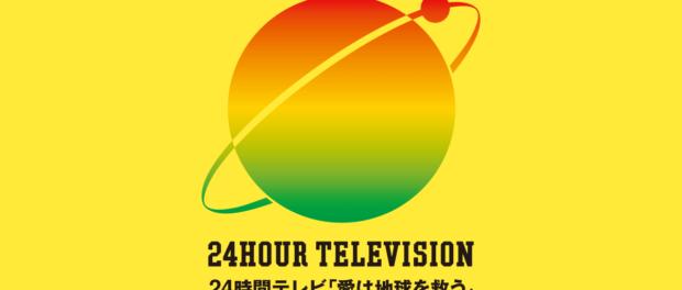 「24時間テレビ」9月に放送へ!!