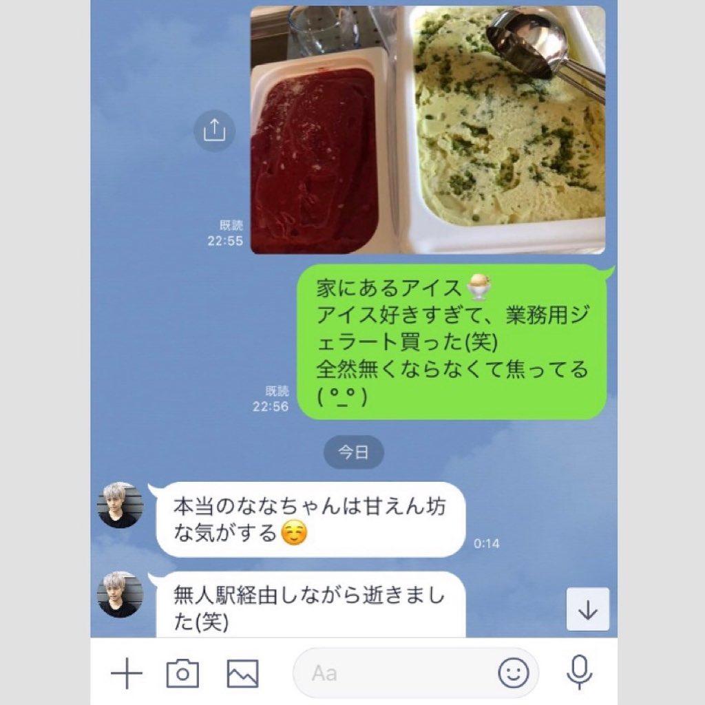 長沢菜々香 LINE流出