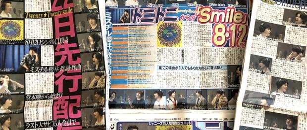 【悲報】ジャニーズ全員参加の「トニトニ」、偏った歌割りにジャニヲタ激怒!