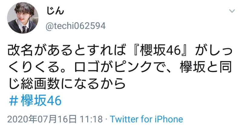 櫻坂46 改名があるとすれば『櫻坂46』がしっくりくる。ロゴがピンクで、欅坂と同じ総画数になるから