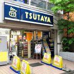 TSUTAYAさん、またまた閉店ラッシュのお知らせ