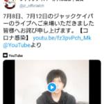高田馬場AREA コロナ