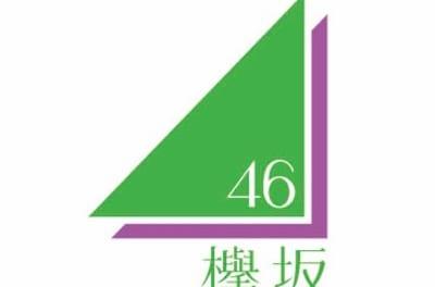 平手が辞めてもぬけになった欅坂46、「櫻坂46」に改名     か